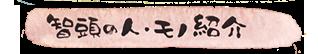 智頭の人・モノ紹介
