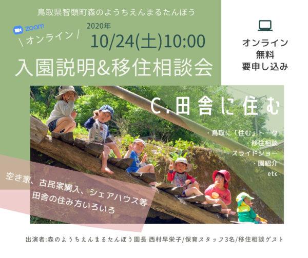 10/24(土)オンライン入園&移住相談会チラシ