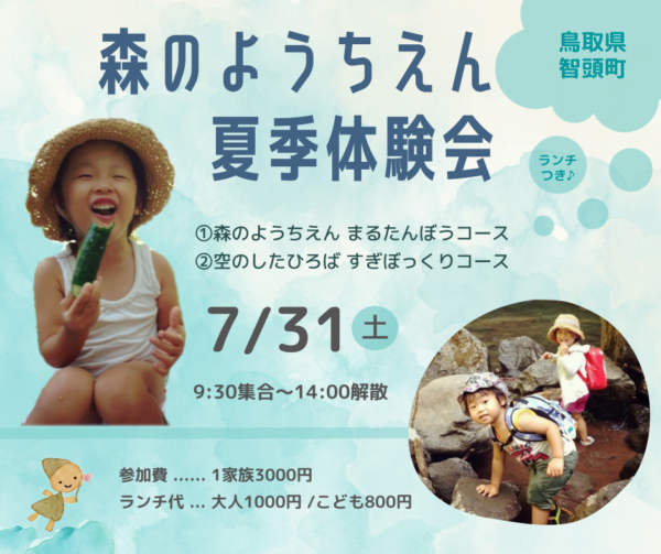 森のようちえん夏季体験会デジタルチラシ、7/31土曜